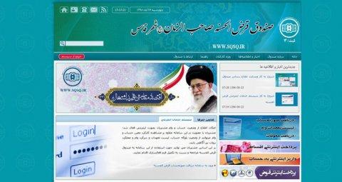 شروع به کار وبسایت اطلاع رسانی صندوق قرض الحسنه صاحب الزمان (عج) شهر قدس